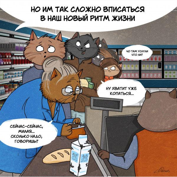 Жизненные комиксы на тему 9 мая (10 картинок)