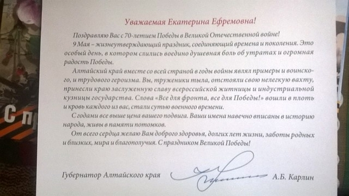 В Алтайському краї ветеранів привітали листівкою, печивом і невідомої травою (5 фото)