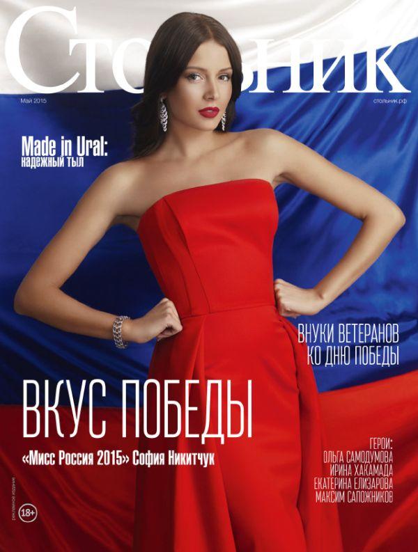 Общественники Екатеринбурга обратились в прокуратуру по поводу фотосессии «Мисс России-2015» Софии Никитчук (4 фото)
