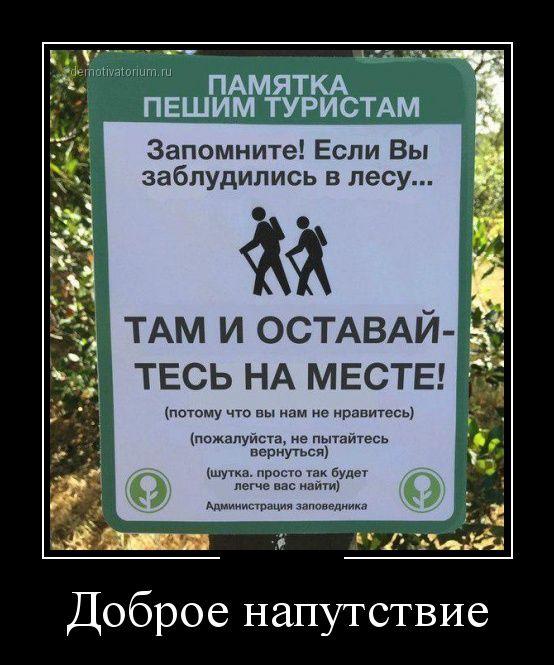 http://trinixy.ru/pics5/20150508/demotivatory_07.jpg