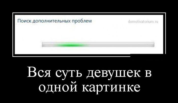 http://trinixy.ru/pics5/20150508/demotivatory_08.jpg