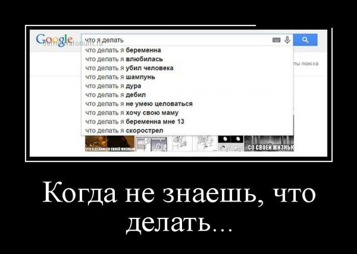 http://trinixy.ru/pics5/20150508/demotivatory_24.jpg