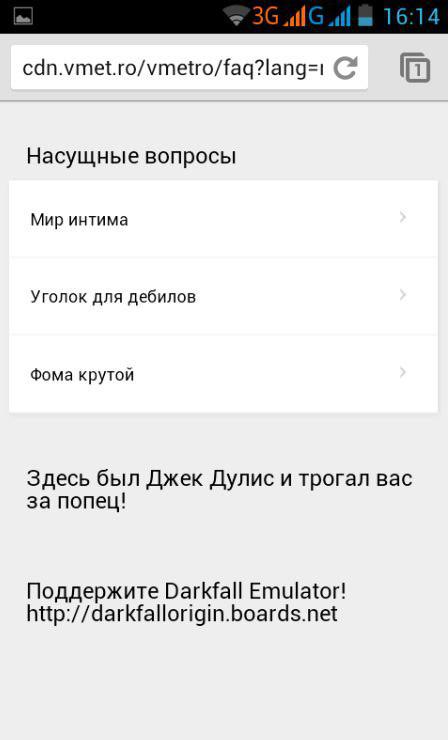 Проблемы с интернетом в московском метро (7 фото)