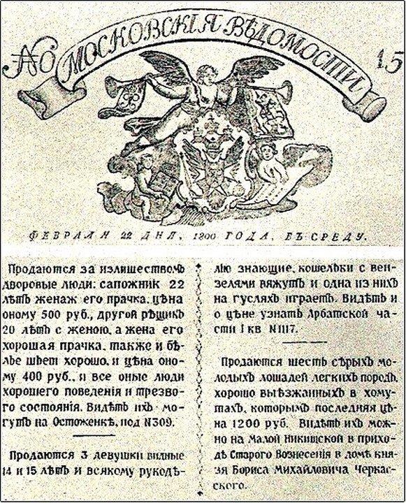 Продажа крепостных крестьян через объявление. 1800 год (2 фото)