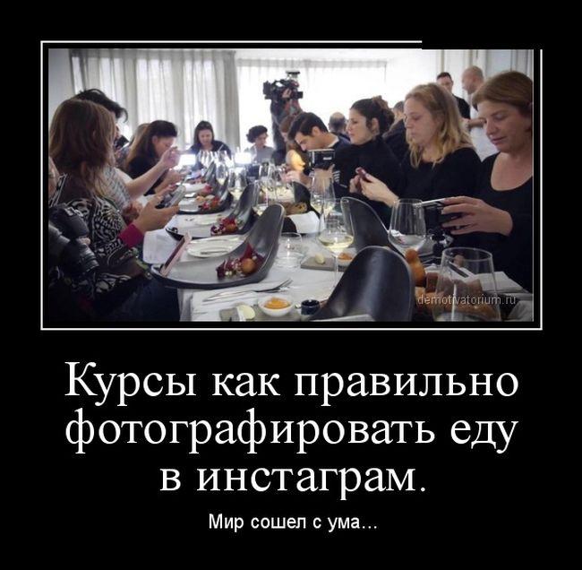 http://trinixy.ru/pics5/20150515/demotivatory_11.jpg