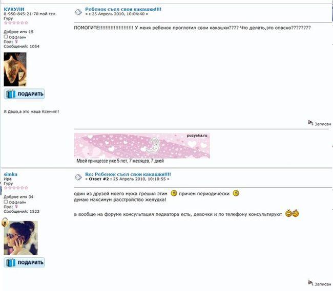 Забавное и странное с женских форумов (30 скриншотов)