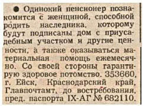 объявления знакомств в печатных изданиях