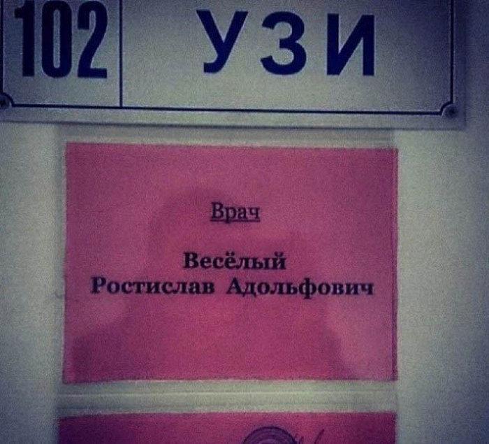 Смешные объявления из коридоров больниц и поликлиник (19 фото)
