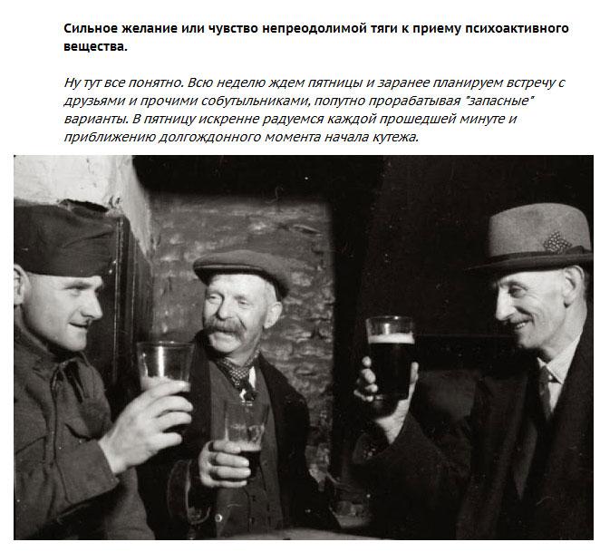 Как выглядит типичный алкоголик по критериям ВОЗ (6 фото)