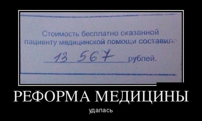 http://trinixy.ru/pics5/20150522/demotivatory_09.jpg