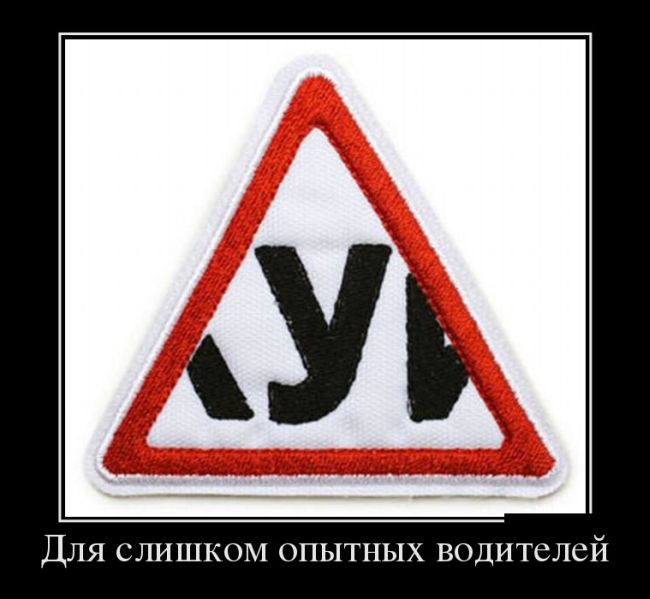 http://trinixy.ru/pics5/20150522/demotivatory_27.jpg