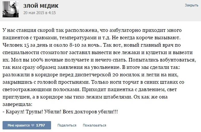 http://trinixy.ru/pics5/20150526/istorii_ot_vrachey_33.jpg