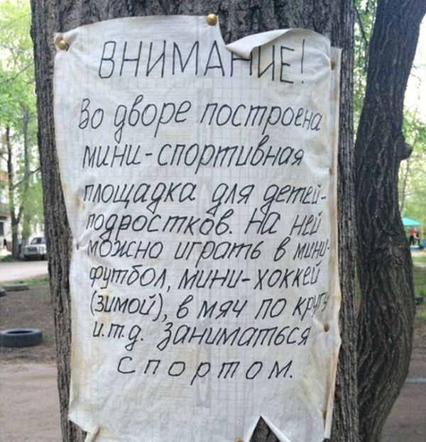 Детская площадка в Хабаровске (2 фото)
