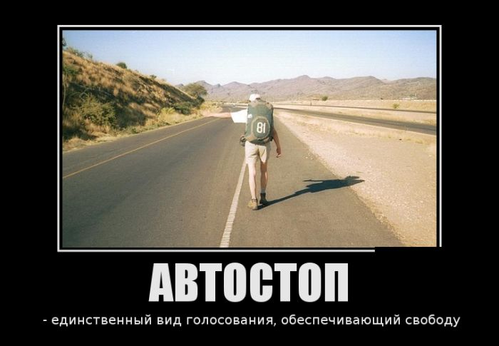 http://trinixy.ru/pics5/20150529/demotivatory_14.jpg