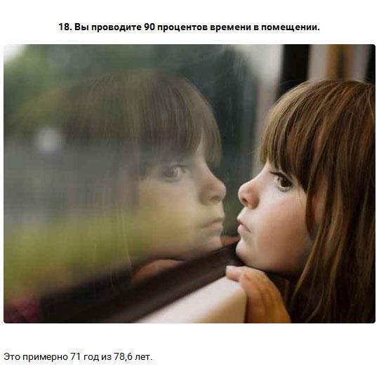 Интересные факты о нашей жизни (20 фото)