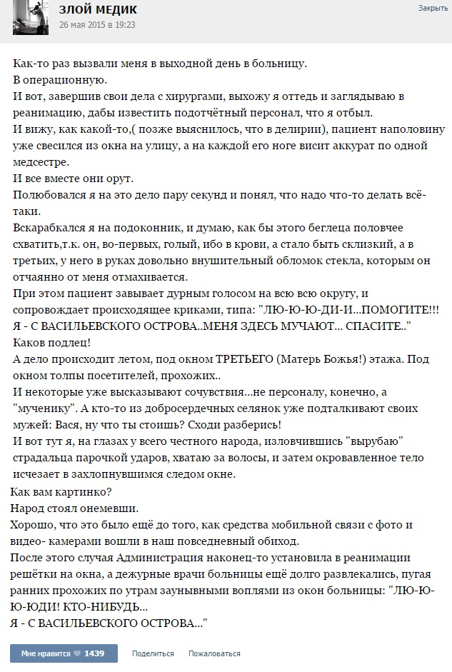 Курьезные случаи из врачебной практики. Часть 26 (36 скриншотов)