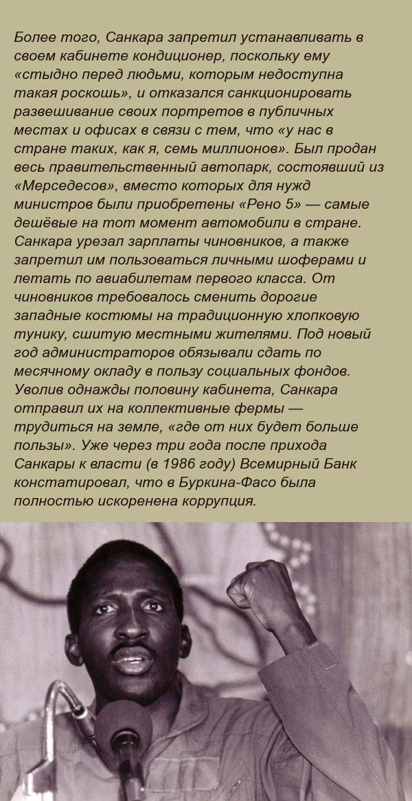 Томас Исидор Ноель Санкара – самый бедный в мире президент (3 фото)