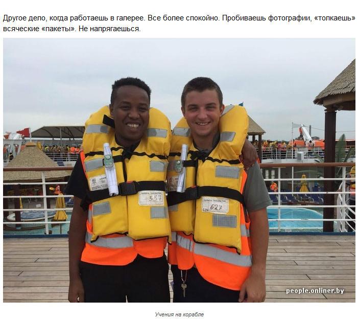 Рассказ белоруса о работе фотографом на американском круизном лайнере (30 фото)