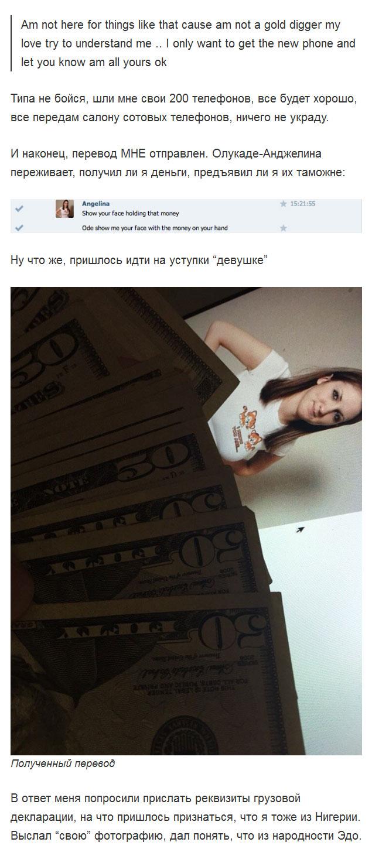 Парень развел мошенников на 600 долларов (14 фото)
