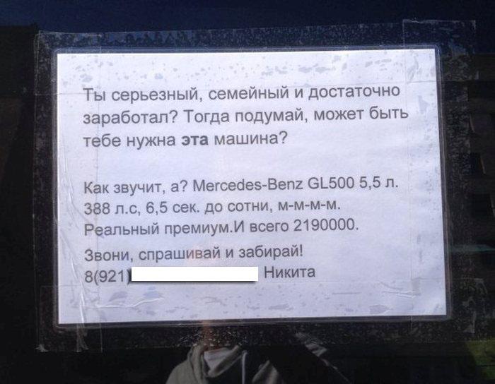Креативный маркетинг в продаже авто (5 фото)