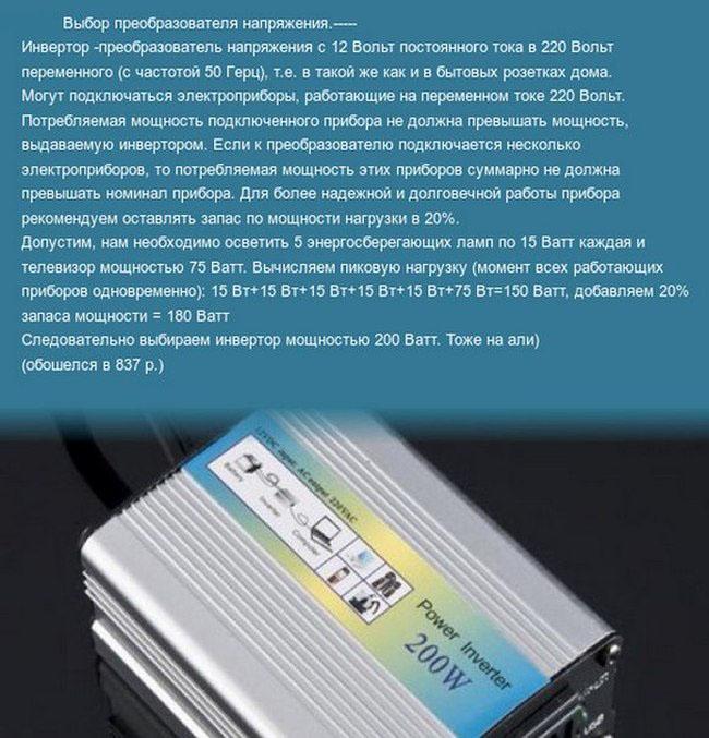 Самодельные солнечные батареи (10 фото)