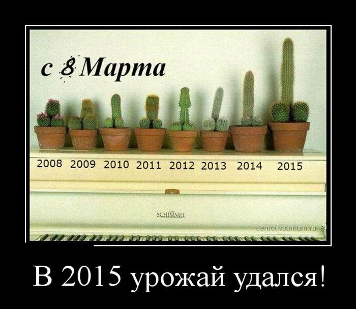 http://trinixy.ru/pics5/20150611/demotivatory_09.jpg