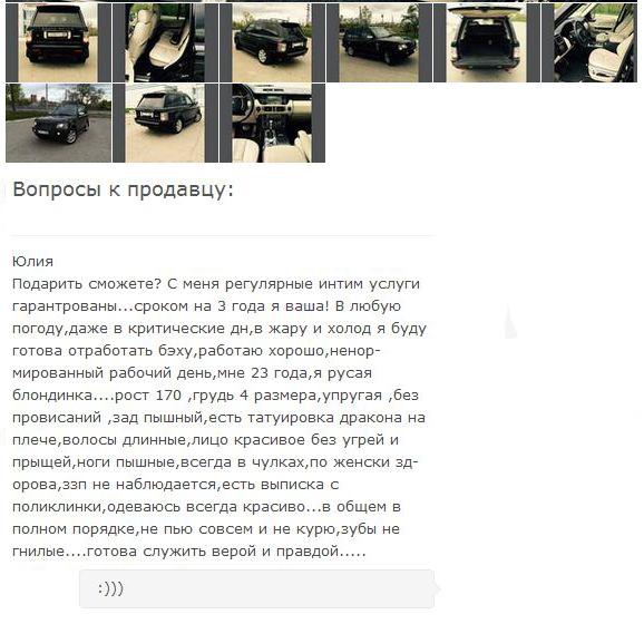 Интересное предложение в обмен на авто (7 фото)