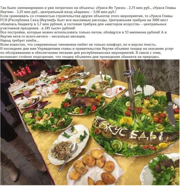 Якутский поселок Чурапча отметит праздник Ысыах Олонхо на 206 миллионов рублей (6 фото + текст)