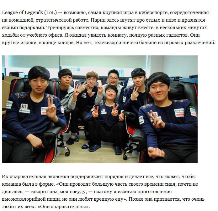 Неизвестные нам стороны южнокорейского киберспорта (5 фото)