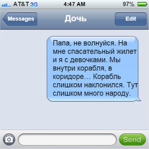 Предсмертные СМС-сообщения (8 фото)