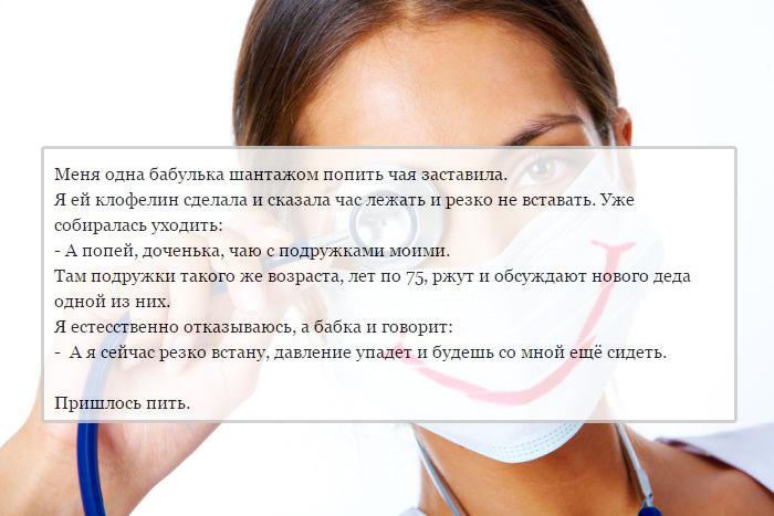 Курьезные случаи из врачебной практики. Часть 28 (40 скриншотов)