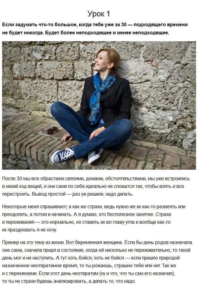 Советы от семьи, кардинально изменившей свою жизнь (6 фото)