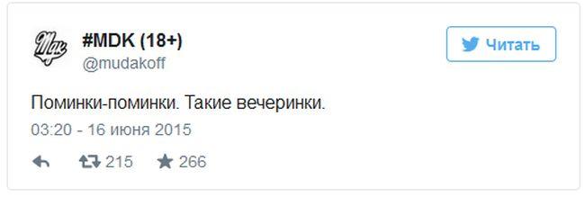 Громкий скандал разгорелся из-за неуместной шутки паблика «MDK» по поводу смерти Жанны Фриске (5 фото)