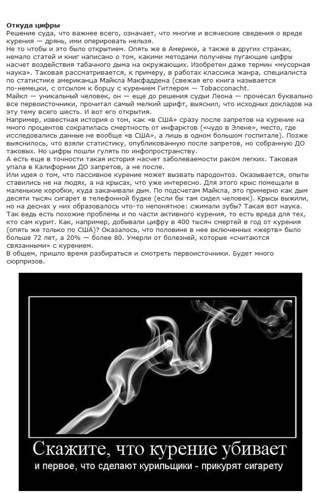 Курить или не курить – вот в чем вопрос (4 фото)