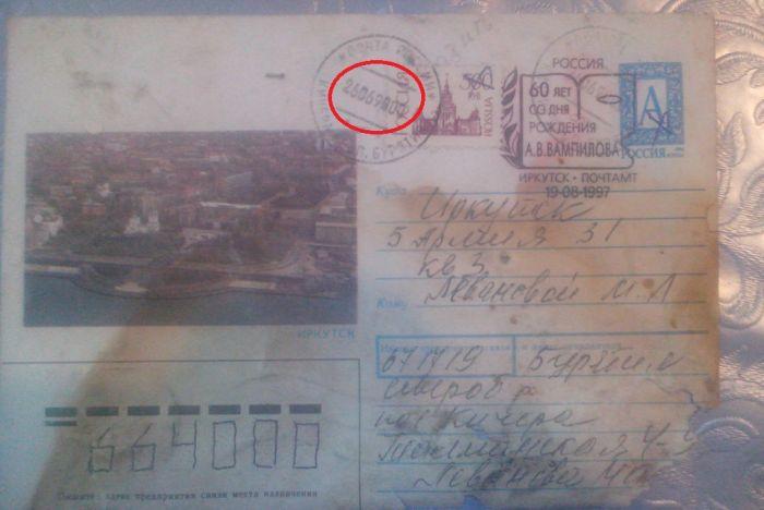 «Почта России» потратила 17 лет на доставку письма (3 фото)