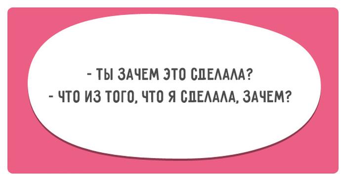 Женская логика в забавных шутках (20 фото)