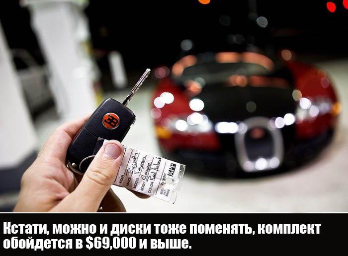 Некоторые цифры о стоимости обслуживания гиперкара Bugatti Veyron (6 фото)