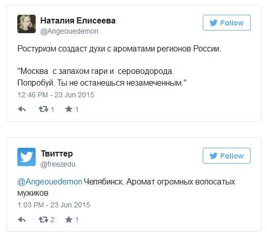 Ростуризм выпустит духи «с запахом регионов России» (8 фото)