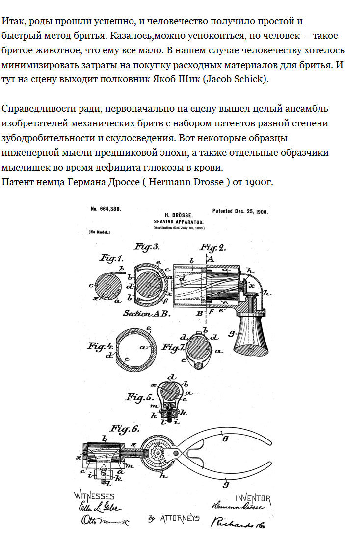 История развития бритвенных приборов (23 фото)