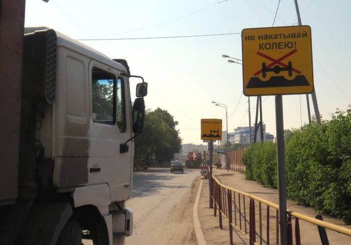 В Тюмени появился новый дорожный знак «Не накатывай колею» (3 фото)