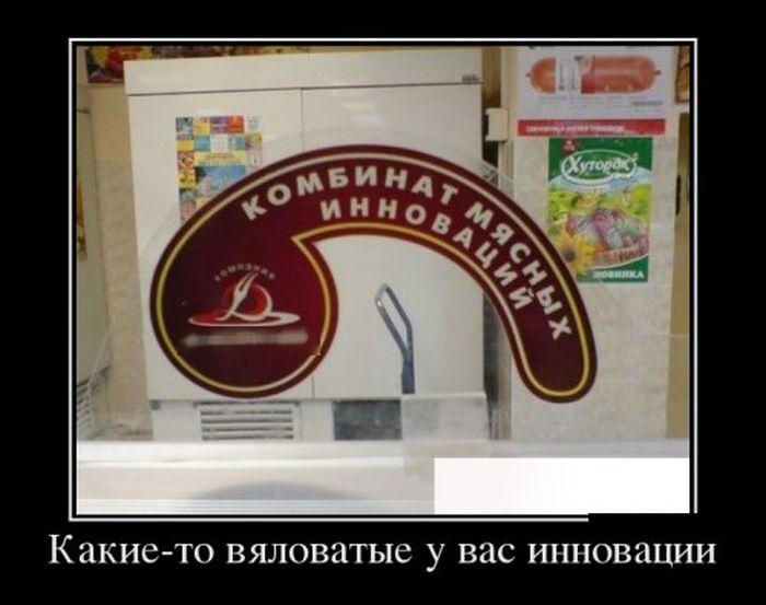 http://trinixy.ru/pics5/20150626/demotivatory_26.jpg