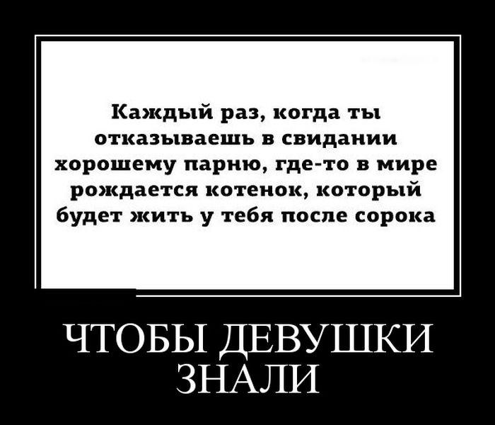 http://trinixy.ru/pics5/20150626/demotivatory_27.jpg