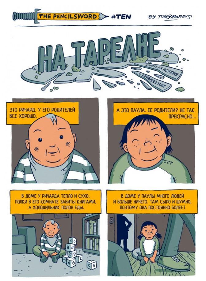 Комикс о реальной жизни разных людей от Тоби Морриса (5 картинок)