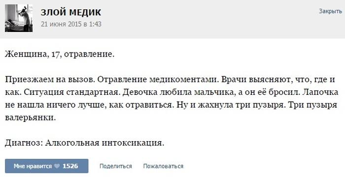 http://cdn.trinixy.ru/pics5/20150701/istorii_ot_vrachey_29.jpg