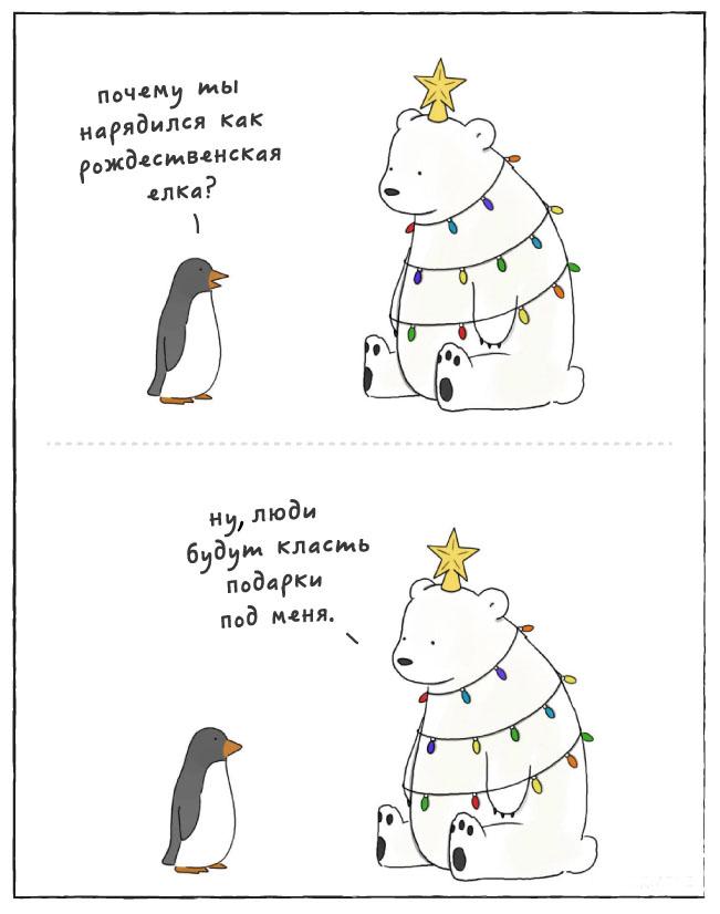 Светлый юмор в веселых комиксах художницы Лиз Климо (20 картинок)
