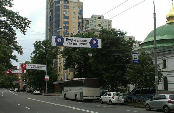 В Киеве влюбленный парень скупил рекламные растяжки, чтобы вернуть девушку (6 фото)