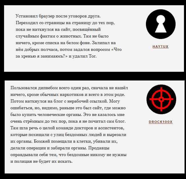 Страшные истории с просторов даркнета (10 скриншотов)