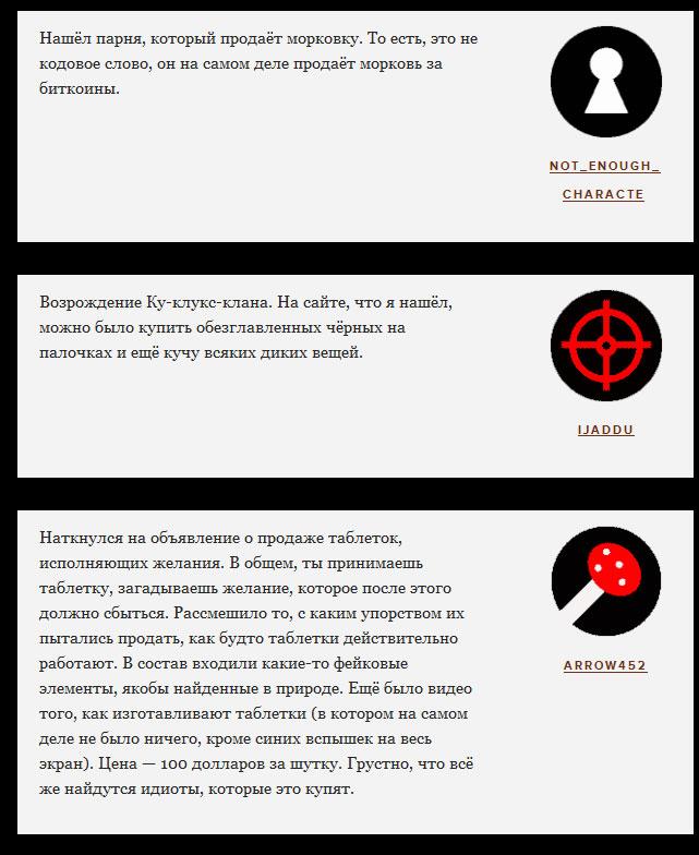 Истории из даркнет hyrda как сохранить пароль в браузере тор hydraruzxpnew4af