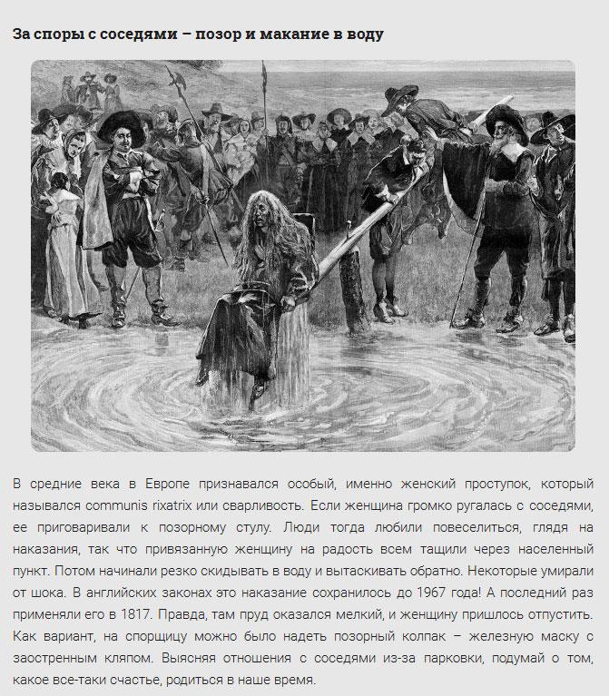 жесткие наказания женщин