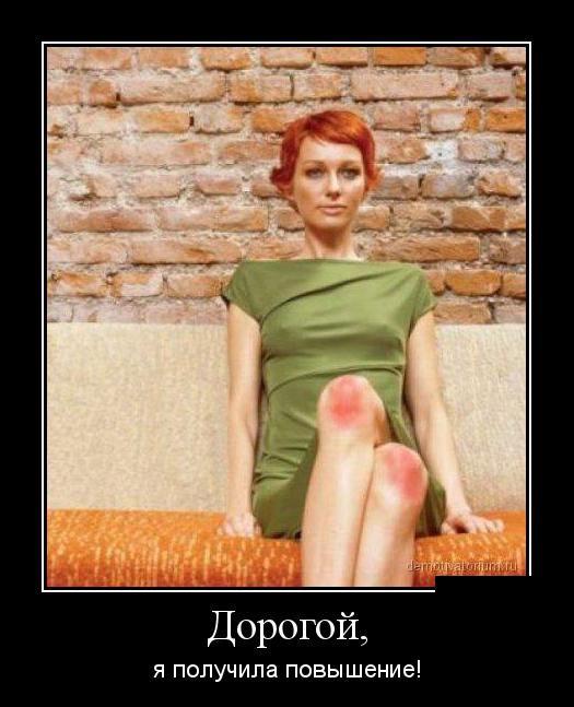 http://cdn.trinixy.ru/pics5/20150703/demotivatory_11.jpg
